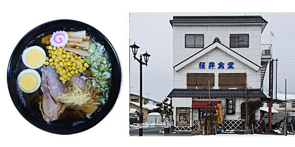sakurai_b